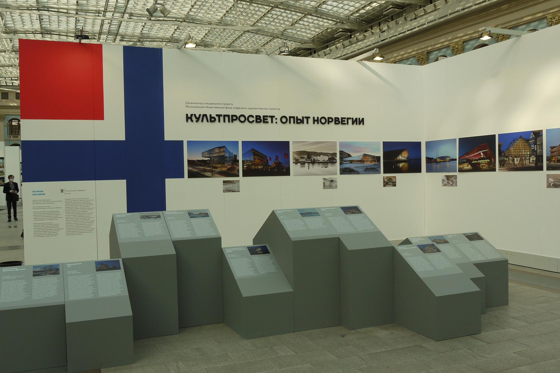 Выставка АРХ Москва 2020